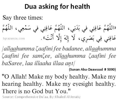 Dua asking for health | THE TRUTH SEEKER