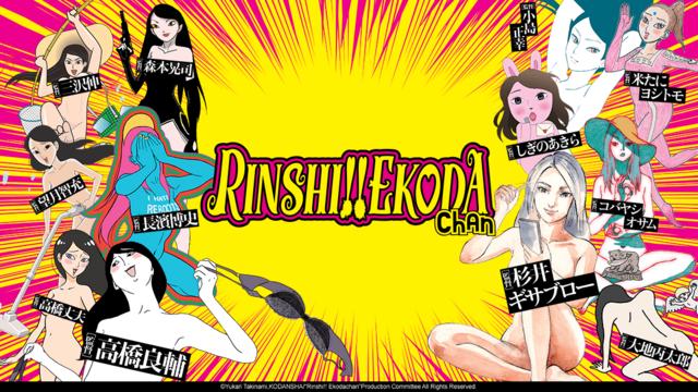 Rinshi!! Ekoda-chan