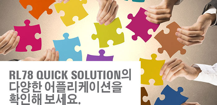 RL78 Quick Solutions