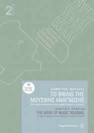 Το βιβλίο της μουσικής ανάγνωσης 2
