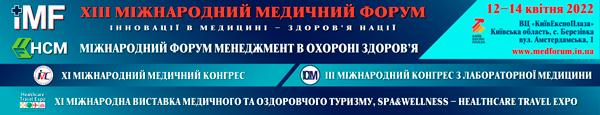 Медичний Форум