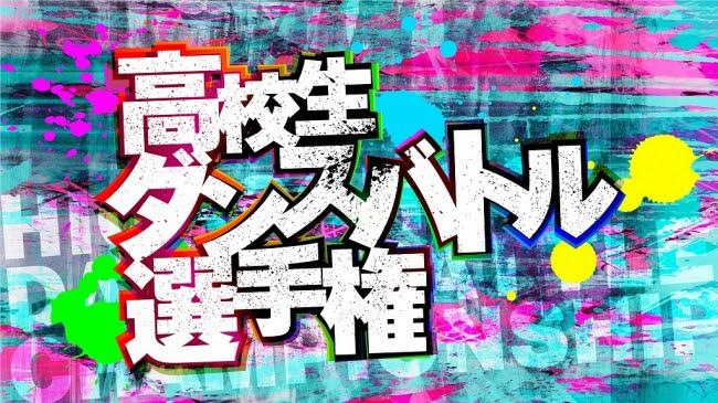 「高校生ダンスバトル選手権」ロゴ