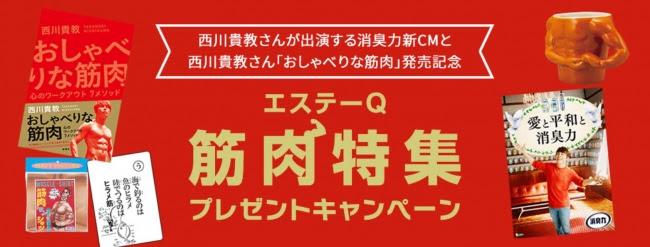 【エステー】消臭力CM出演の西川貴教を勝手に応援!「筋肉特集プレゼントキャンペーン」実施