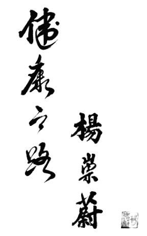 """""""太極拳"""" 李先 五 (1933) - callig 2"""