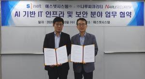 라인·아이콘, JV '언체인' 설립…블록체인 리더십 강화