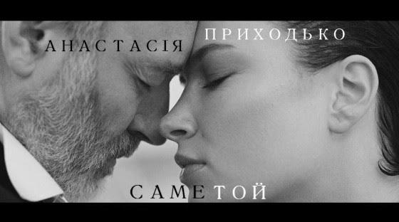 Українська співачка Анастасія Приходько презентує відео на відверту композицію