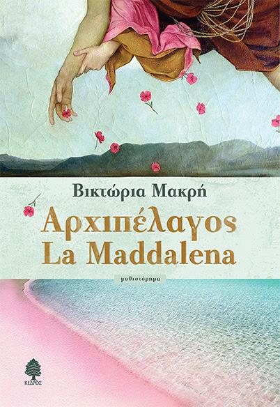 ΒΙΚΤΩΡΙΑ ΜΑΚΡΗ - ΑΡΧΙΠΕΛΑΓΟΣ LA MADDALENA
