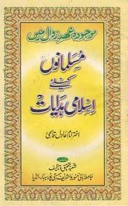 Ahd e Zawal mein Musalmanon kay liye Hidayaat By Mufti Akhtar Imam Adil عہد زوال میں مسلمانوں کے لیے ہدایات