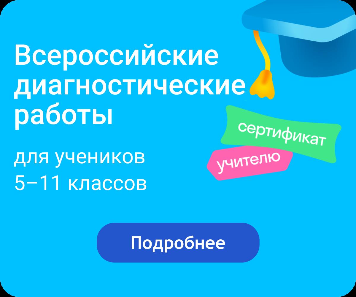 Всероссийские диагностические работы