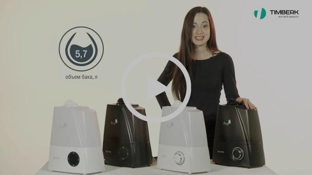 Обзор ультразвуковых увлажнителей воздуха Timberk серии Beauty