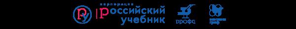 Корпорация «Российский учебник» | ДРОФА-ВЕНТАНА.