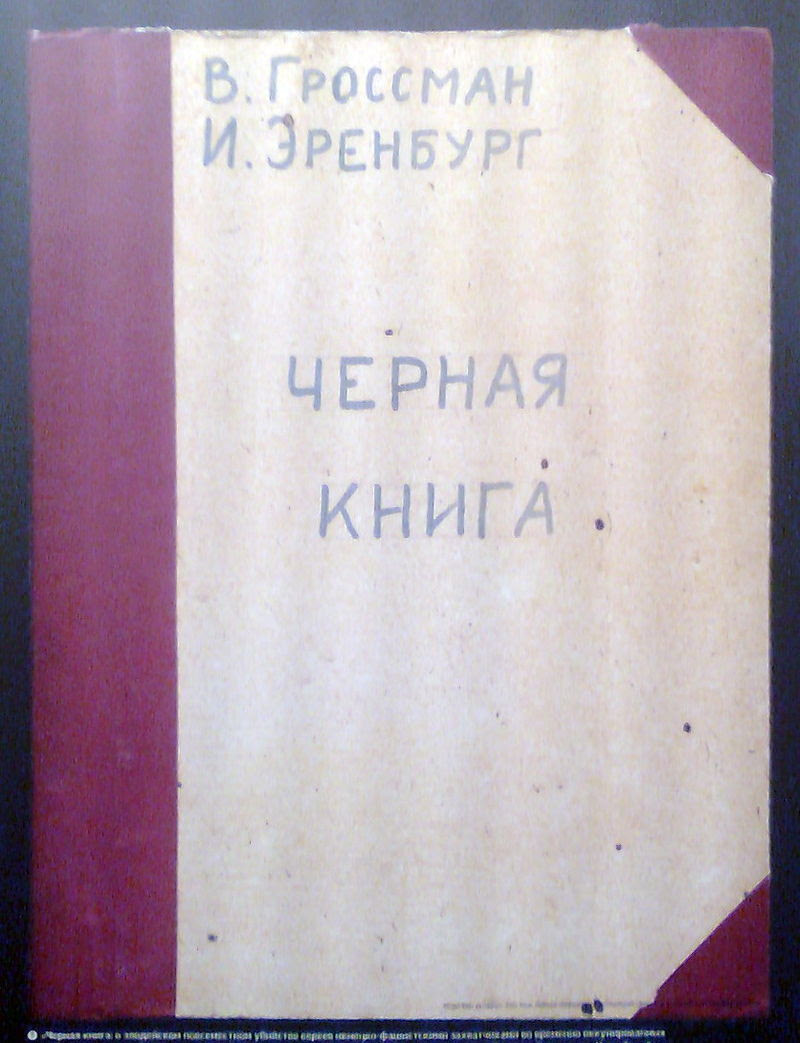 Ilya Erenburg's Black book.jpg