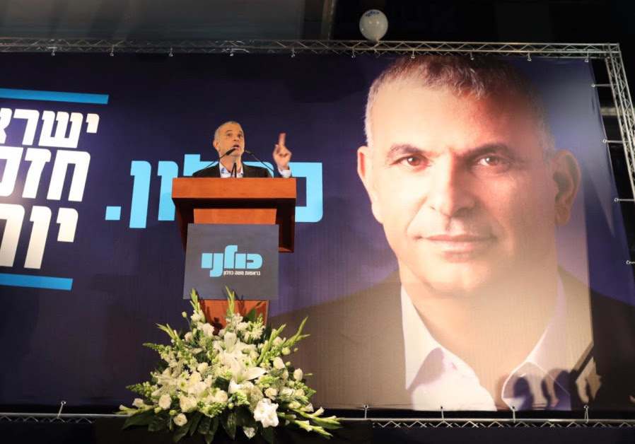 Finance Minister Moshe Kahlon speaks at his Kulanu Party campaign launch in the city of Ashkelon, Ja