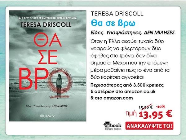 Αστυνομικά Βιβλία, Teresa Driscoll, Θα σε βρω