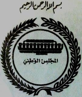 Asamblea Nacional de la República del Sudán