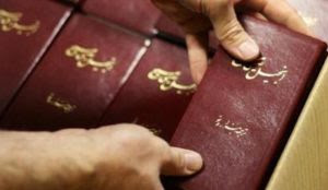 Islamic Republic of Iran: Bookseller arrested for selling Bible
