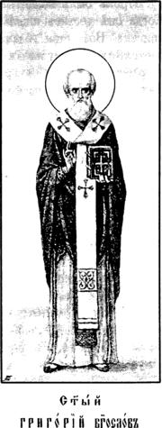 Святый Григорий Богослов