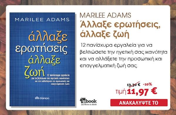 Άλλαξε ερωτήσεις, άλλαξε ζωή, Marilee Adams