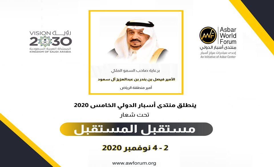Under the patronage of Governor of Riyadh, Asbar World Forum 2020 will be held virtually on Monday under the heading