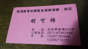 ShiWeiXian Restaurant Business Card 1 sml