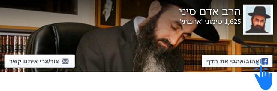 פייסבוק רשמי של הרב