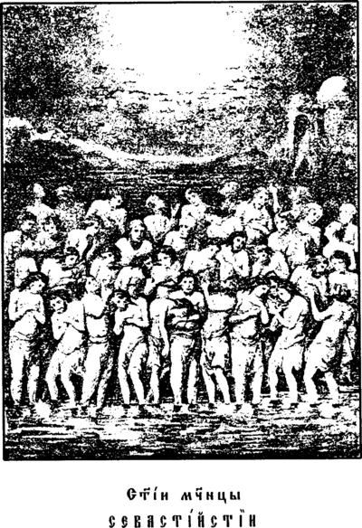 Святые мученики Севастийские