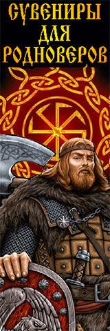 Russian Aryan mythology