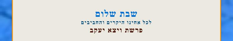 שבת שלוםלכל אחינו היקרים והחביביםפרשת ויצא יעקב