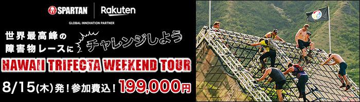 SPARTAN|Rakuten 世界最高峰の障害物レースにチャレンジしよう HAWAII TRIFECTA WEEKEND TOUR 8/15(木)発!参加費込!199,000円