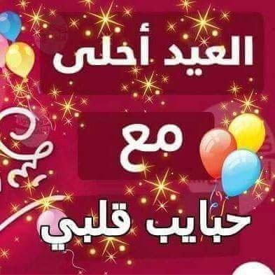 صور العيد أحلي مع مين 2018 اكتب علي صورة العيد احلي مع اللي بتحبهم بالعربي والانجليزي