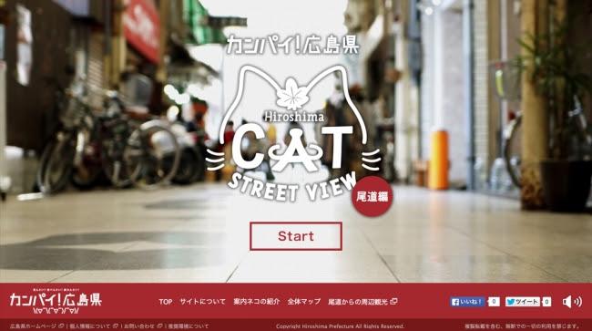 広島Cat Street Viewの入り口