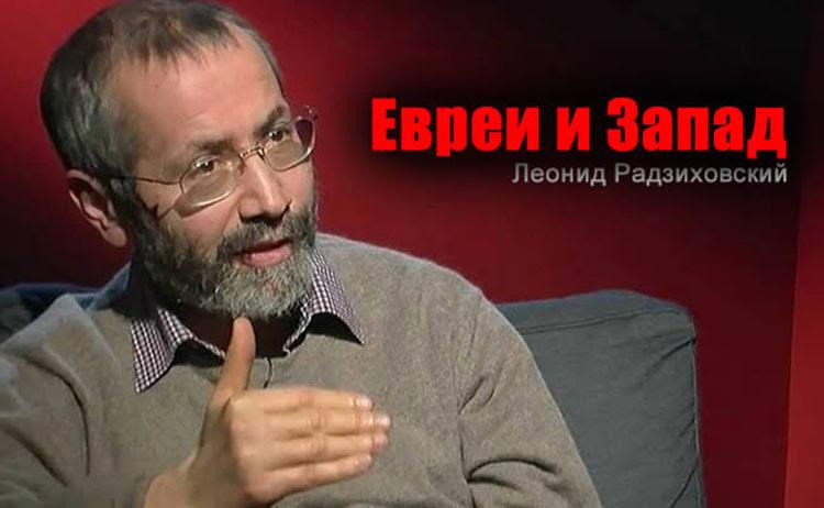 Leonid Radzikhovsky