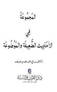 Al Majmua Fil Ahadith al Zaeefa wal Maozua By Dr. Siraj ul Islam Hanif المجموعۃ فی الاحادیث الضعیفۃ و الموضوعۃ