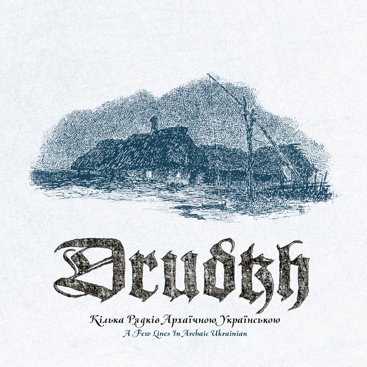 """Drudkh stream the track """"Autum in Sepia"""" of new compilation"""