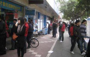 Dongguan recruitment centre 0
