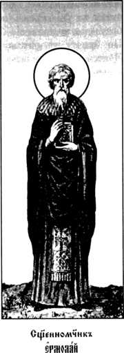 Священномученик Ермолай