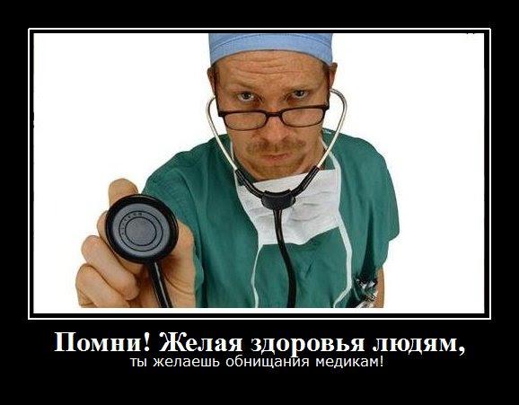 Смешные фото про врачей лор