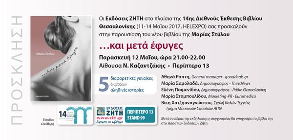 Πρόσκληση παρουσίασης βιβλίου Μαρίας Στύλου