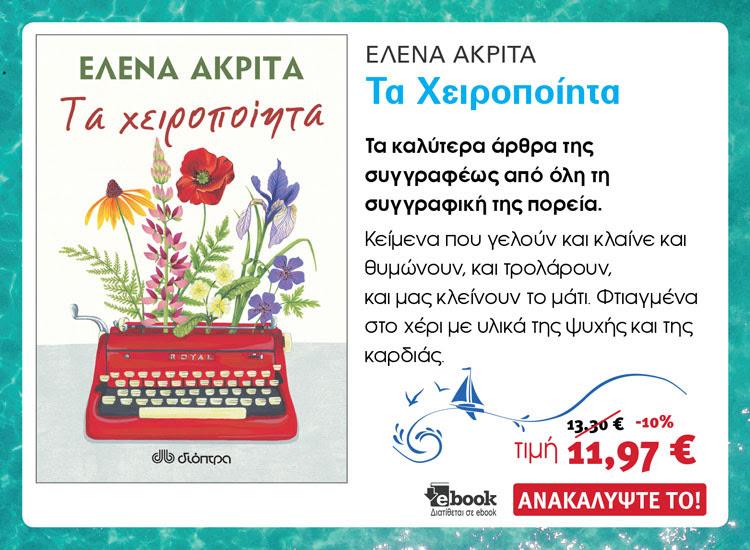 Τα χειροποίητα_βιβλίο