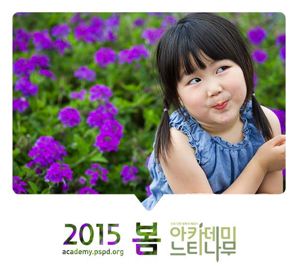 2015 봄학기 강좌 신청하세요!