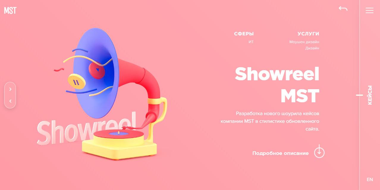 Тренды в веб-дизайне 2020 года: 3D-иллюстрации
