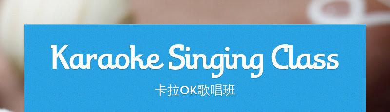 Karaoke Singing Class 卡拉OK歌唱班