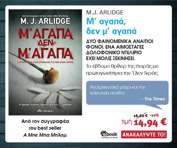 Αστυνομικά Βιβλία, Dioptra, Μ αγαπά δεν μ αγαπά, M.J. Arlidge