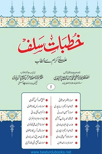 Khutbat e Salaf By Maulana Hifzur Rahman Palanpuri خطبات سلف