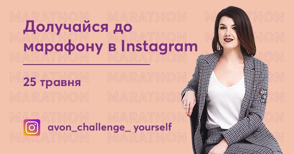 Долучайся до марафону в Instagram 25 травня