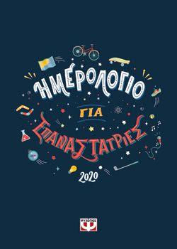 ΗΜΕΡΟΛΟΓΙΟ ΓΙΑ ΕΠΑΝΑΣΤΑΤΡΙΕΣ 2020
