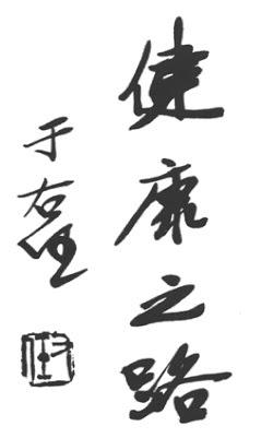 """""""太極拳"""" 李先 五 (1933) - callig 4"""