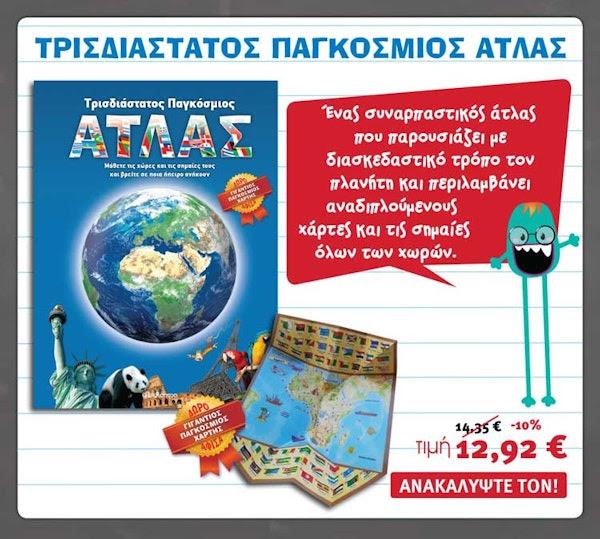 Παιδικό βιβλίο Τρισδιάστατος παγκόσμιος Άτλας