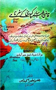 Qazi Athar Mubarakpuri kay Safarnamay By Qazi Athar Mubarakpuri قاضی اطہر مبارکپوری کے سفرنامے