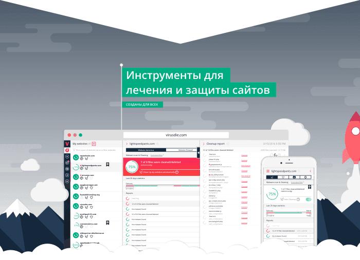 Антивирус. virusdie.ru. Бесплатный вариант Main